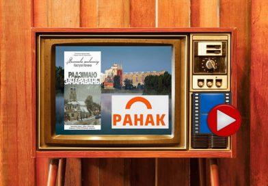 """Медыякампанія """"Ранак""""   Выстава """"Радзімаю зачараваны"""" у Светлагорску"""
