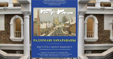 З 28 студзеня ў Нацыянальным мастацкім музеі ў Мінску працуе персанальная выстава Кастуся Качана