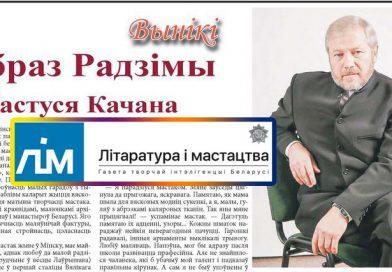 """""""Літаратура і мастацтва"""". Вобраз Радзімы Кастуся Качана"""